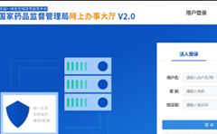 药监局综合司关于药品注册网上申报功能上线运行的通知